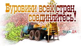 Бурение скважин в Сибири