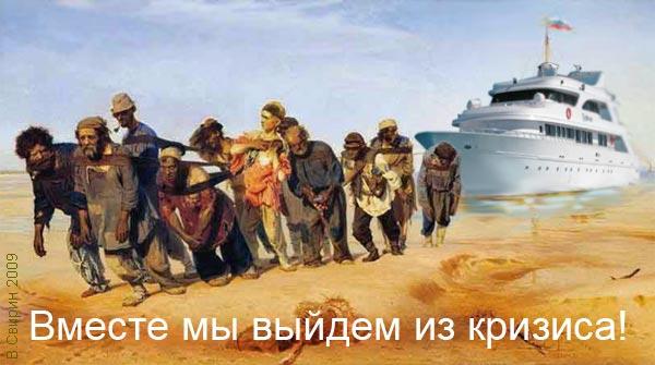 И.Е. Репин. Вместе мы выйдем из кризиса!