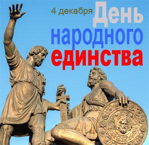 День народно единства